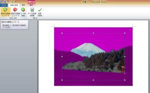 画像のピンク色部分が削除対象